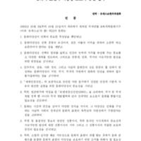 http://memory.library.kr/files/original/f23269b31d82e68b9f462b2e0ccdadf5.pdf