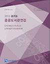 2013년 경기도 공공도서관연감 ; GYEONGGIDO PUBLIC LIBRARY YEARBOOK