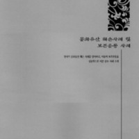 http://archivelab.co.kr/kmemory/GM00020102.pdf