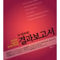 http://memory.library.kr/files/original/ab0fba3b902568d1768d3a31d34fee93.pdf