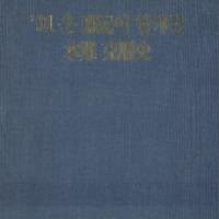 http://text.library.kr/dc0020/dc00200287/dc00200287.pdf