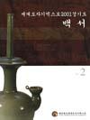 http://text.library.kr/dc0060/dc00600148/dc00600148.pdf