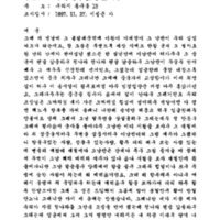 http://archivelab.co.kr/kmemory/GM00022367.pdf