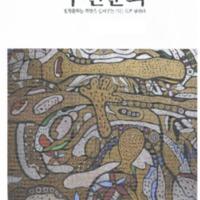 http://text.library.kr/dc0030/dc00310030/dc00310030.pdf