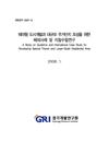 http://text.library.kr/dc0080/dc00800601/dc00800601.pdf