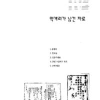 http://archivelab.co.kr/kmemory/GM00025067.pdf