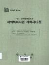 http://text.library.kr/dc0030/dc00300399/dc00300399.pdf
