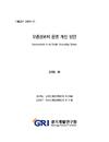 http://text.library.kr/dc0080/dc00800606/dc00800606.pdf