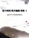 http://text.library.kr/dc2015/dc20150411/dc20150411.pdf