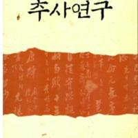 http://text.library.kr/dc0030/dc00300130/dc00300130.pdf