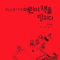813.8 사서, 어린이 책을 말하다 2013 ; 2013 경기도사서서평단 서평활동 모음집