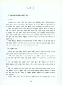 http://archivelab.co.kr/kmemory/GM00025237.pdf