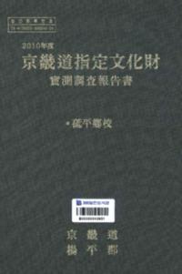http://archivelab.co.kr/kmemory/GM00024846.pdf