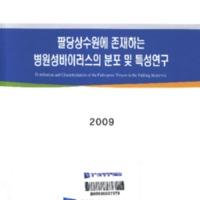 DC00520544.pdf