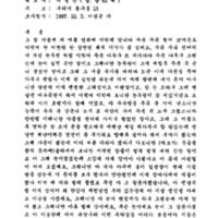 http://archivelab.co.kr/kmemory/GM00022364.pdf