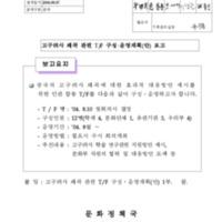 DC20180432.pdf