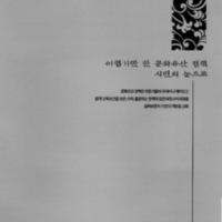 http://archivelab.co.kr/kmemory/GM00020099.pdf
