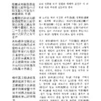 http://archivelab.co.kr/kmemory/GM00021766.pdf