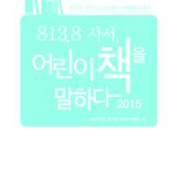 813.8 사서, 어린이 책을 말하다 2015 ; 2015년 경기도사서서평단 서평활동 모음집