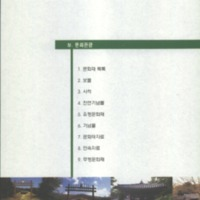 http://archivelab.co.kr/kmemory/GM00022215.pdf