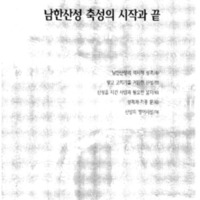 http://archivelab.co.kr/kmemory/GM00023054.pdf