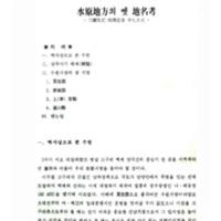 http://archivelab.co.kr/kmemory/GM00023222.pdf