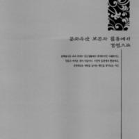 http://archivelab.co.kr/kmemory/GM00020100.pdf