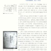 http://archivelab.co.kr/kmemory/GM00020487.pdf