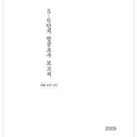 http://archivelab.co.kr/kmemory/GM00024507.pdf