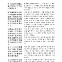 http://archivelab.co.kr/kmemory/GM00021759.pdf