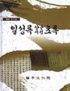 http://text.library.kr/dc2015/dc20150444/dc20150444.pdf