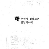 http://archivelab.co.kr/kmemory/GM00025086.pdf