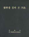 http://text.library.kr/dc2015/dc20150968/dc20150968.pdf