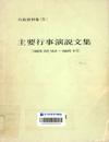 http://text.library.kr/dc0080/dc00800246/dc00800246.pdf
