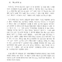 http://archivelab.co.kr/kmemory/GM00022644.pdf