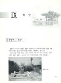 http://archivelab.co.kr/kmemory/GM00025672.pdf