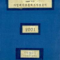 http://text.library.kr/dc0020/dc00201269/dc00201269.pdf
