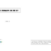 DC20190119.pdf