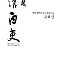 http://archivelab.co.kr/kmemory/GM00062976.pdf