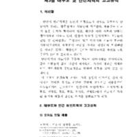 http://archivelab.co.kr/kmemory/GM00022780.pdf
