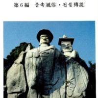 http://archivelab.co.kr/kmemory/GM00021363.pdf