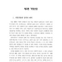 http://archivelab.co.kr/kmemory/GM00023118.pdf