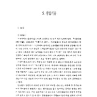 http://archivelab.co.kr/kmemory/GM00021076.pdf