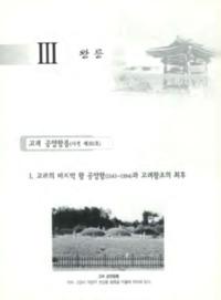 http://archivelab.co.kr/kmemory/GM00025679.pdf