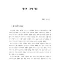 http://archivelab.co.kr/kmemory/GM00023116.pdf