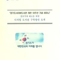 DC00520691.pdf