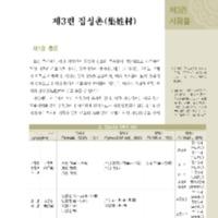 http://archivelab.co.kr/kmemory/GM00020769.pdf