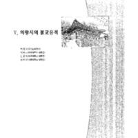 http://archivelab.co.kr/kmemory/GM00022256.pdf