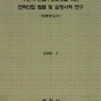 http://text.library.kr/dc0020/dc00200413/dc00200413.pdf