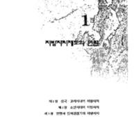 http://archivelab.co.kr/kmemory/GM00021677.pdf